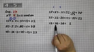Страница 27 Задание 4 Столбик 3 и 4 ЂЂЂ Математика 3 класс Моро ЂЂЂ Учебник Часть 2