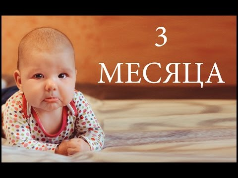 фото ребенка трех месяцев