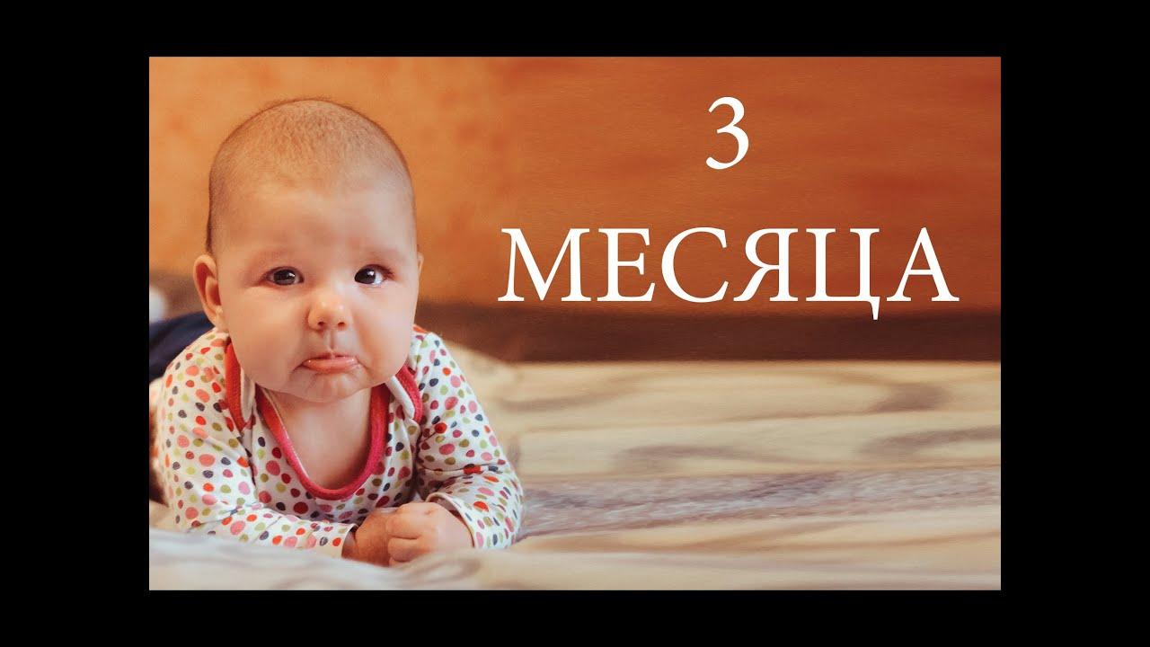 Развитие ребенка (2 месяца) - 3-ий месяц первого года