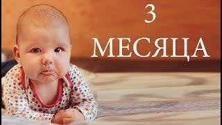 Ребенку  3 месяца - Senya Miro(О моей дочке Мирке в 3 месяца. Новые эмоции ребенка, развитие ребенка в три месяца Ребенку 3 месяца. Видео..., 2014-10-17T05:17:14.000Z)