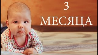 видео Ребенку 3 месяца