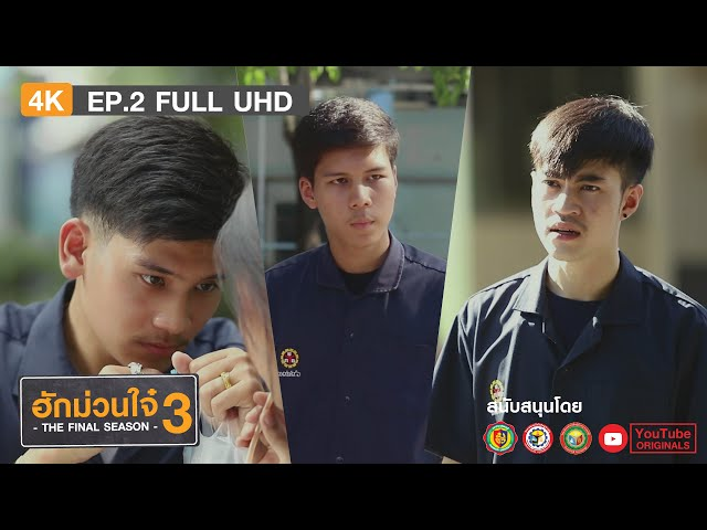 หนังสั้น - ฮักม่วนใจ๋ 3 THE FINAL SEASON | FULL EP.2 | 4K UHD
