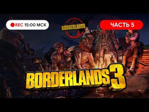 Видео: Прохождение BORDERLANDS 3 на PC Часть#5 ● Самый быстрый револьвер снова в деле!