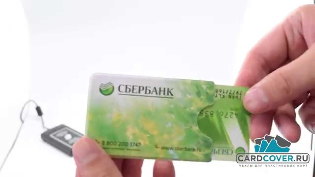 Защитный чехол для банковских карт своими руками