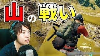【PUBG】山の上での戦い、索敵がむずかしー!
