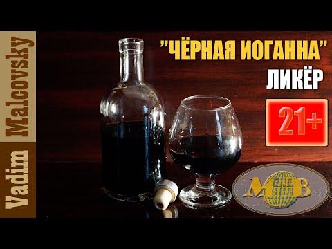 Рецепт ликёр Чёрная Иоганна или как сделать ликёр из чёрной смородины. Мальковский Вадим