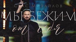 """Стас Михайлов- """" Мы бежим от себя"""""""