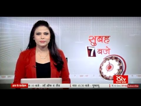 Hindi News Bulletin | हिंदी समाचार बुलेटिन – Dec 10, 2017 (7 am)