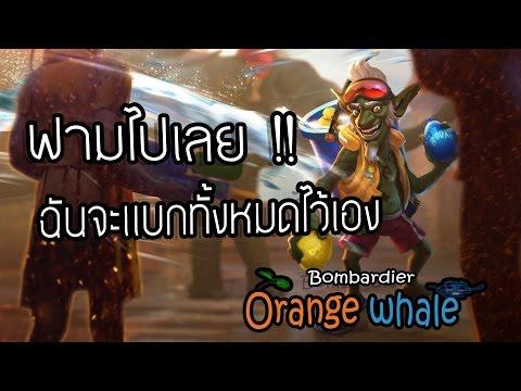 [My favourite avatar] - EP.213 Songkran Bombardier มือระเบิดลูกโป่งน้ำกับเกมสุดตึง !!