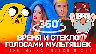 Download 360 VIDEO | ВРЕМЯ И СТЕКЛО Голосами Мультяшек (Навернопотомучто) Mp3 and Videos