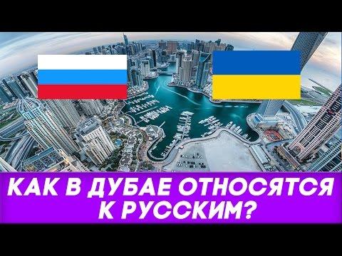 русские в оаэ знакомства