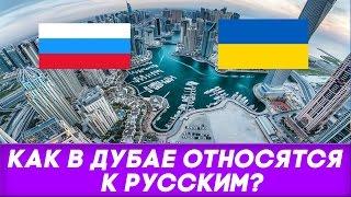 Как в Дубае относятся к русским?