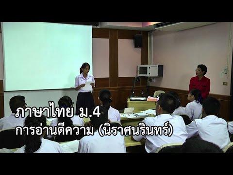 ภาษาไทย ม.4 การอ่านตีความ (นิราศนรินทร์) ครูสุรภี มหาโชติ