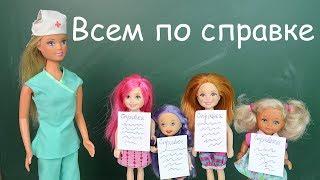 Отпустила Полкласса с Уроков? Будет Строго Наказана! Мультик #Барби Куклы Игрушки для девочек Про Шк