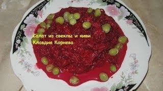 Салат из отварной свеклы и киви