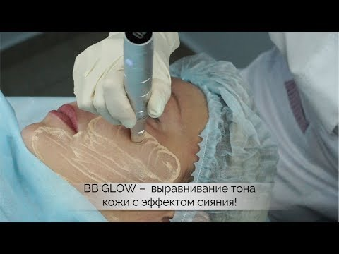 BB GLOW – метод выравнивания тона кожи с эффектом сияния! | косметология Самара
