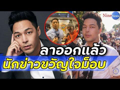 อาร์ทตี้ นักข่าวขวัญใจชาวม็อบ ลาออก Bangkok Post แล้ว