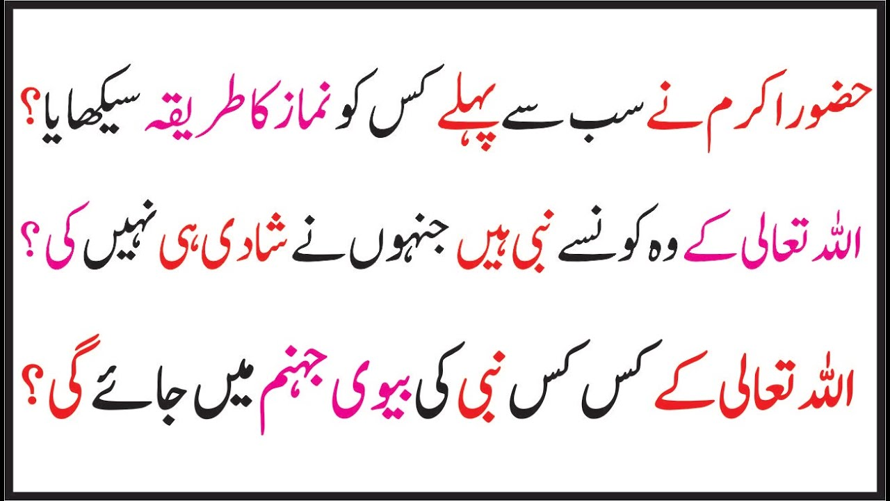 Islamic GK Paheliyan in Urdu | Riddles in Hindi | IQ General Knowledge | Dilchasp Maloomat ki Dunya