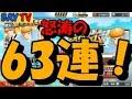 【たたかえドリームチーム】実況#150 火野 ドリームフェス 63連!!今度は本アカ!