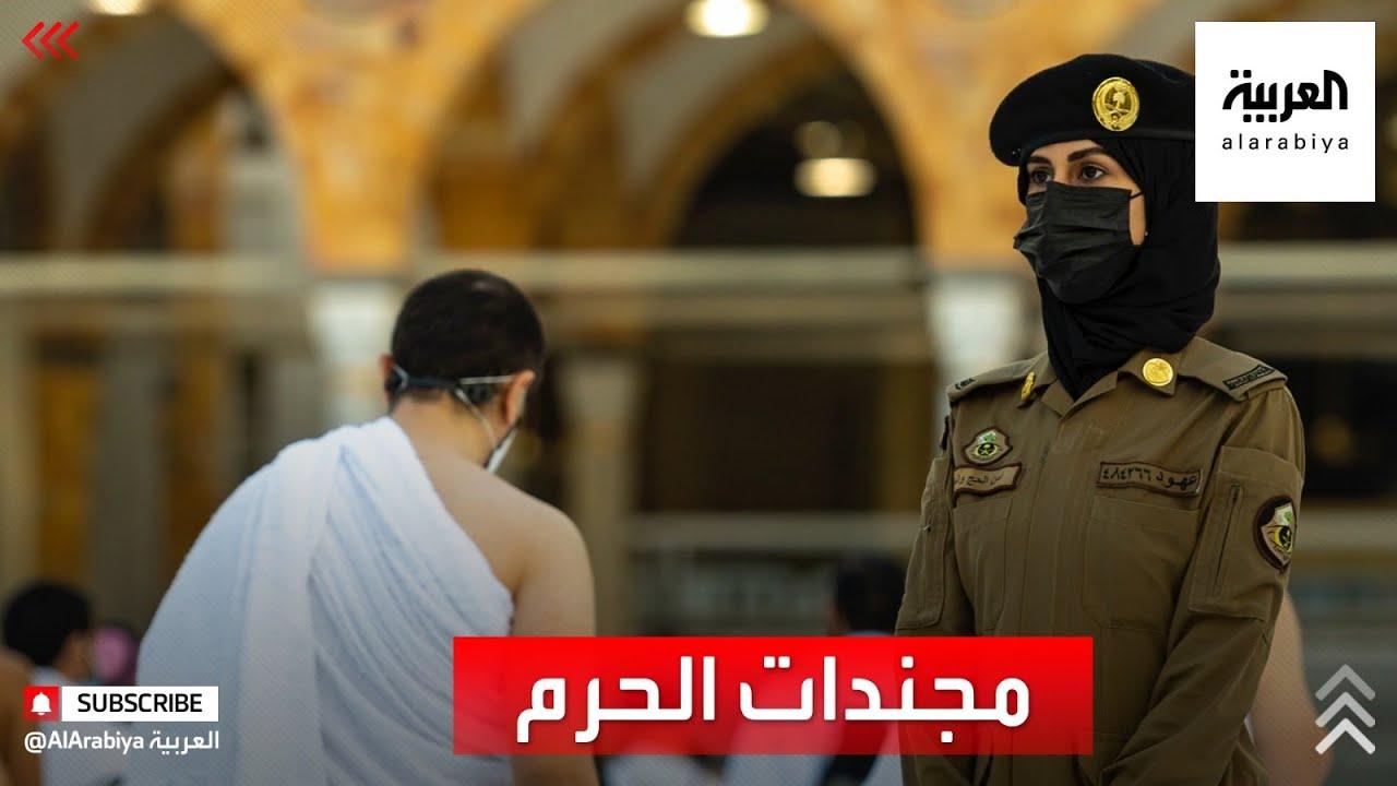 80 مجندة على أبواب الحرم لحفظ الأمن وتنظيم المعتمرين  - نشر قبل 7 ساعة