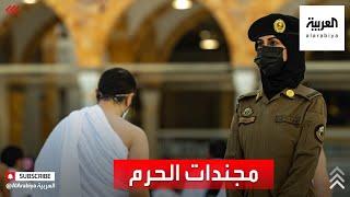 80 مجندة على أبواب الحرم لحفظ الأمن وتنظيم المعتمرين