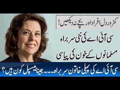 Who is Gina Haspel? Neo CIA Chief | Watch report | Harf e Raaz with Orya Maqbool Jan