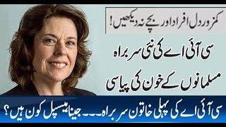 Who is Gina Haspel? Neo CIA Chief | Watch report | Harf e Raaz with Orya Maqbool Jan