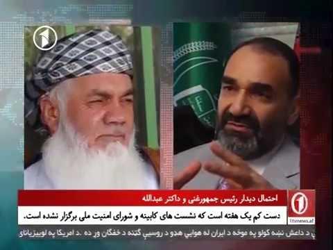 Afghanistan Dari News - 17.08.2016                                     خبرهای افغانستان