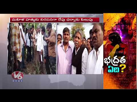 Manda Krishna Madiga Condemned Dalit Woman Murder In Yallapatar Village | V6 Telugu News