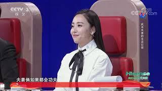 [越战越勇]外国姑娘变成中国媳妇 武术夫妻的生活日常原来是这样的| CCTV综艺 - YouTube