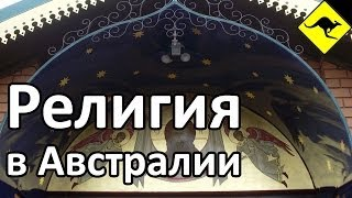 Религия в Австралии - Русские Церкви и Отношения Австралийцев к Вере(Все видео об Австралии здесь http://www.youtube.com/subscription_center?add_user=ikaustralia Как я попал в Австралию ..., 2013-08-12T04:13:44.000Z)