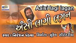 Aisi Laagi Lagan Full By Niranjan Pandya | Aisi Laagi Lagan | Best Gujarati Bhajan