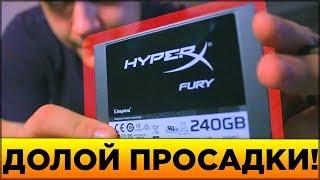 Долго Прогружаются Текстуры/Как оптимизировать PUBG - РЕШЕНИЕ Kingston HyperX Fury SSD 240GB