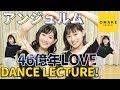 アンジュルム《ダンスレクチャー》46億年LOVE の動画、YouTube動画。