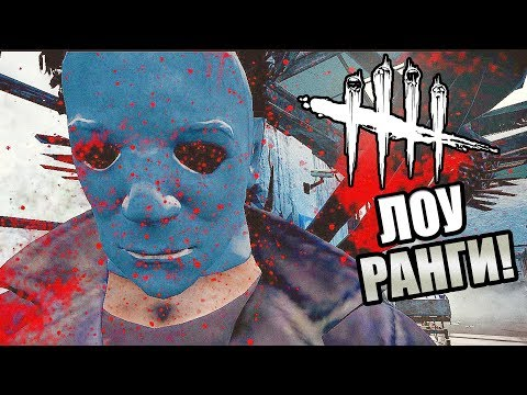 Dead by Daylight ► ЛОУ РАНГИ!