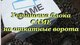 Принцип установки блоку на відкатні ворота CAME