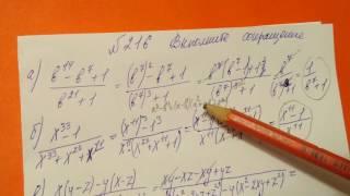 216 Алгебра 8 класс. Выполните сокращение дроби