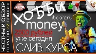 Автопилот курс заработка|Хобби Money Заработок 2500 Рублей в День/Честный Обзор/Слив Курса