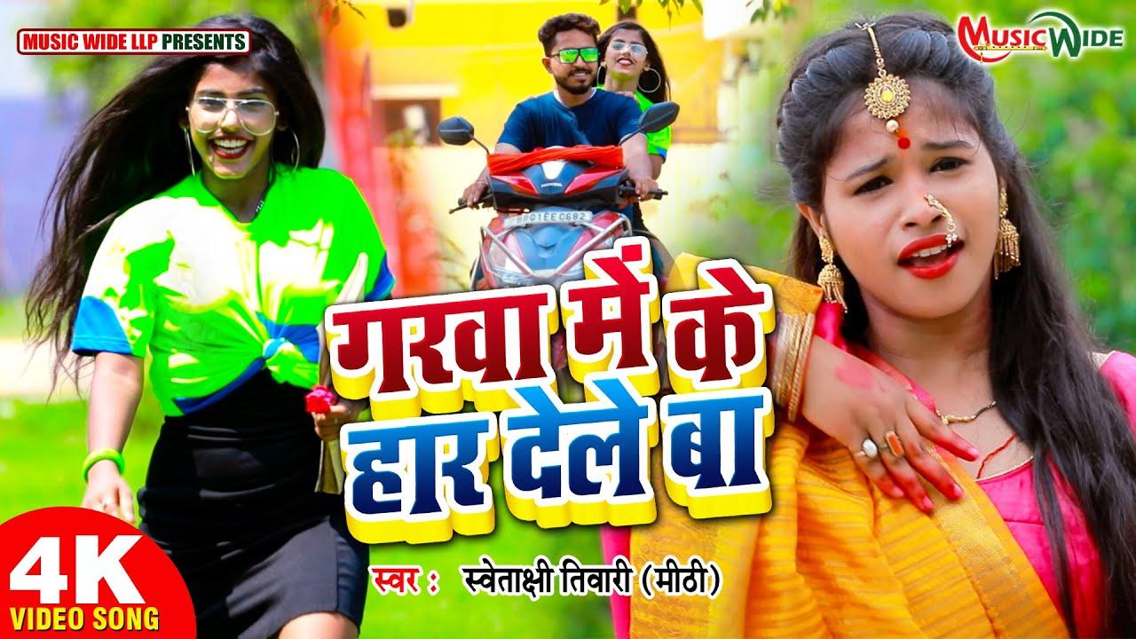 "#VIDEO |#Swetakshi_Tiwari ""Mithi"" | गरवा मेके हार देले बा |  Sweet & Superhit Bhojpuri Song 2021"