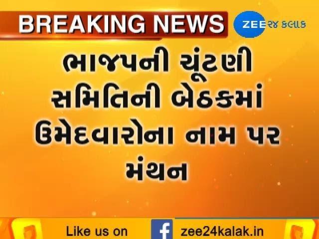 Ahmedabad :  Review on Gujarat Loksabha seat at Kamalam - Zee 24 Kalak
