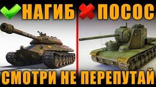 НАГИБ И СТРАДАНИЕ ЗА БАБЛО, Объект 252У 'Защитник' и КВ-5 [ World of Tanks]