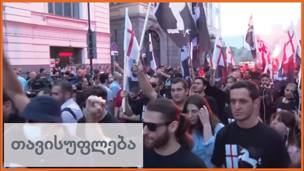 ქართული ნეონაციონალიზმის მარში
