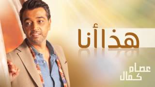 عصام كمال - هذا أنا (النسخة الأصلية) | 2005