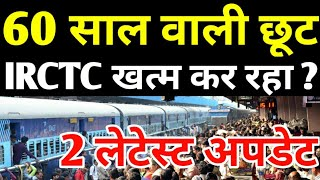 IRCTC Train Ticket Booking 2 Latest Update About Senior Citizen Quota Discount And Unreserved Ticket