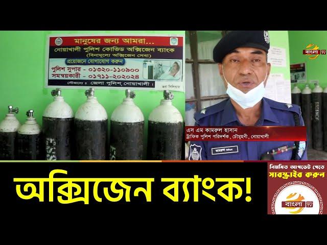 নোয়াখালীতে করোনা উপসর্গ রোগীদের ভরসাস্থল পুলিশ অক্সিজেন ব্যাংক! Police Oxygen Bank | Bangla TV