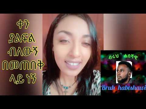 Tik Tok  new Ethiopian eritrean   artists  best music  completion  2020