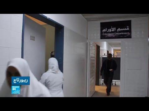 ...ليبيا.. افتتاح أول قسم للأورام السرطانية في مركز طبرق  - 20:22-2018 / 1 / 12