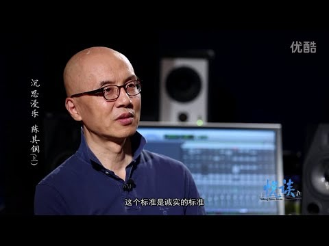 《悦谈》 沉思浸乐-陈其钢 (上) Talking About Music - Chen Qigang, Part 1 (Mandarin Interview)