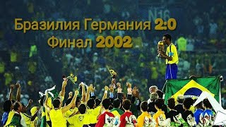 Все голы ЧМ 2014 / All goals WC 2014
