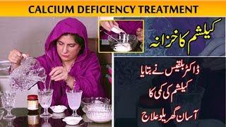 Body main Calcuim ki Kami Dur Karne Ka Desi Tariqa | Natural Calcium Resource by Dr. Bilquis Shaikh